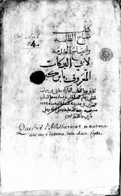 مخطوط 203 عربي بالمكتبة الأهلية بباريس