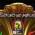 مباريات اليوم الاربعاء 18/1/2017 فى كاس الامم الافريقية والقنوات الناقلة