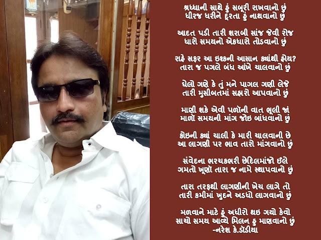 श्रध्धानी साथे हुं सबूरी राखवानो छुं Gujarati Gazal By Naresh K. Dodia