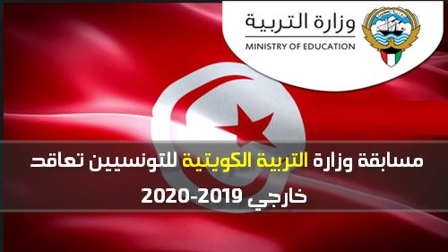 فتح التعاقدات الخارجية بوزارة التربية الكويتية من تونس 2019-2020