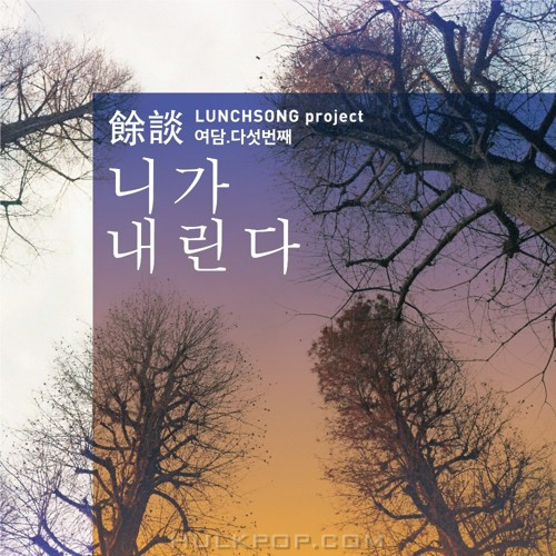 LUNCHSONG Project – Digression Part.5 – Single