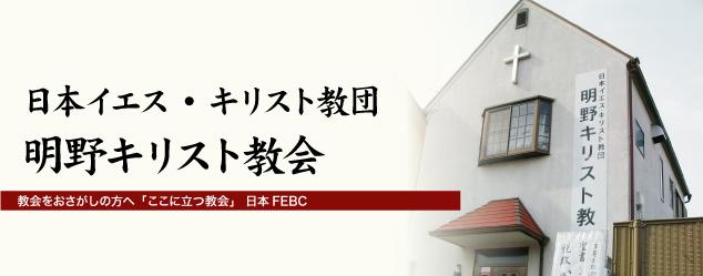 日本イエス・キリスト教団 明野キリスト教会