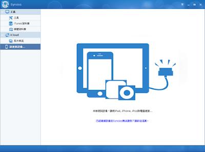 蘋果系統多媒體檔案管理工具 Syncios 比itunes操作介面更加好用