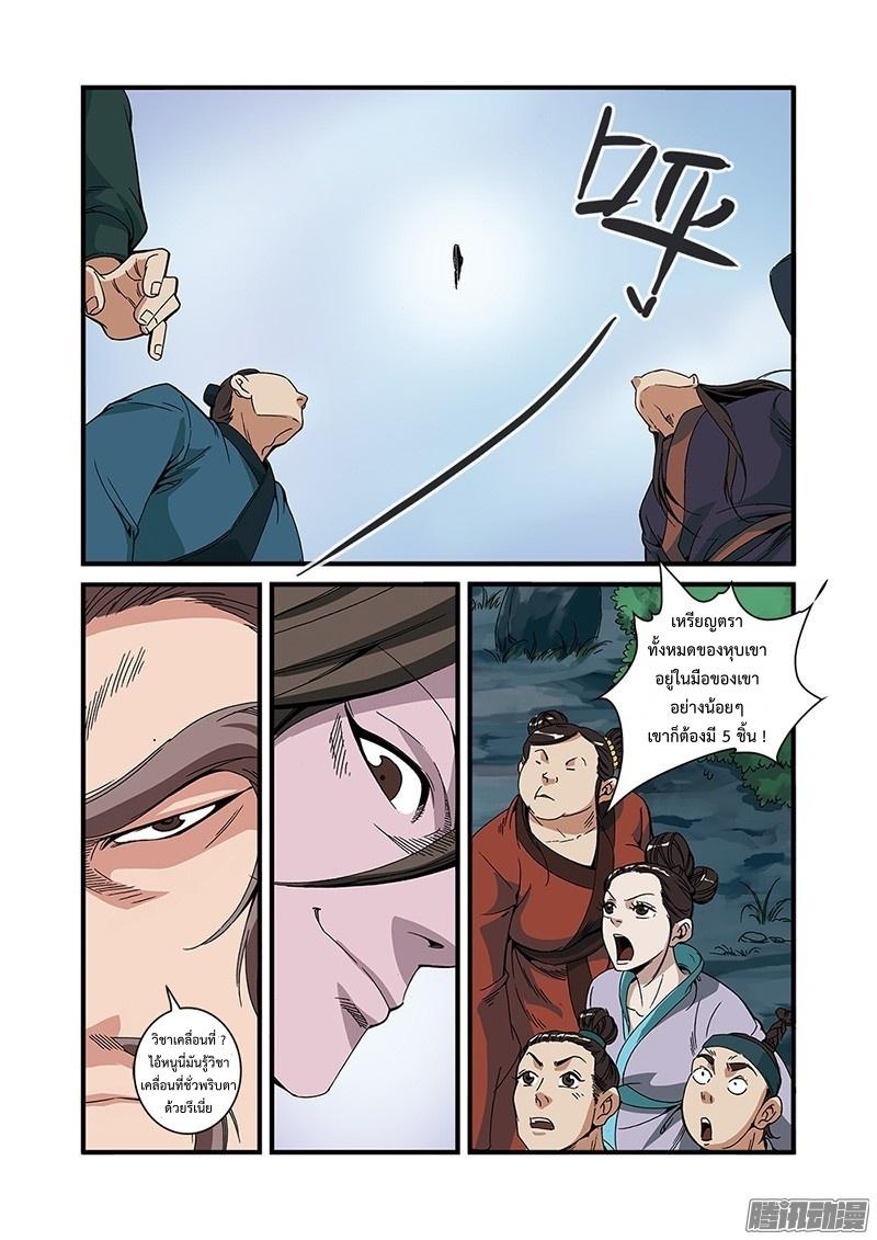 อ่านการ์ตูน Xian Ni 53 ภาพที่ 16