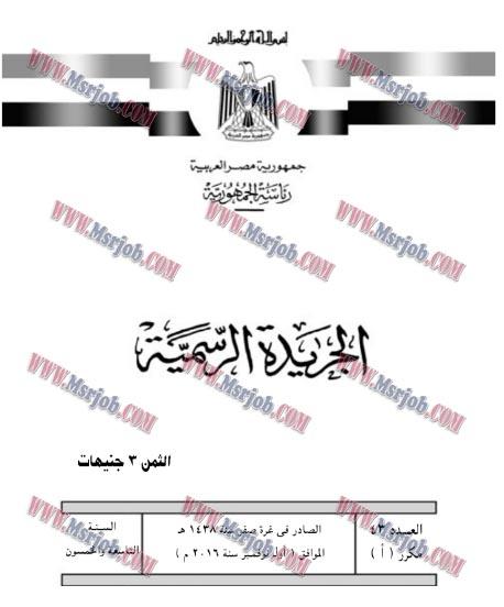 قانون الخدمة المدنية - قانون رقم 81 لسنة 2016 بعد التعديلات النهائية