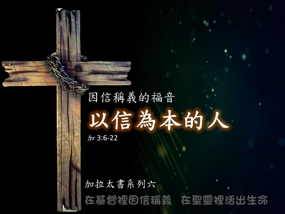 Image result for 因为福音的原则是以人救人。