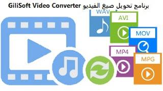 تنزيل برنامج GiliSoft Video Converter لتحويل صيغ الفيديو