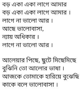 Boro Eka Eka Lage Amar Lyrics