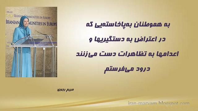 سخنرانی خانم مریم رجوی دراجلاس متحد علیه بنیادگرایی اسلامی، نقش مقاومت ایران