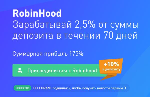 Маркетинг RobinHood Global