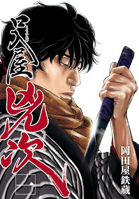 [Manga] 口入屋兇次 第01巻 [Kuchireya Kyoji Vol 01] Raw Download