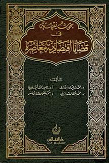 تحميل كتاب بحوث فقهية فى قضايا اقتصادية معاصرة - محمد سليمان الأشقر وآخرون