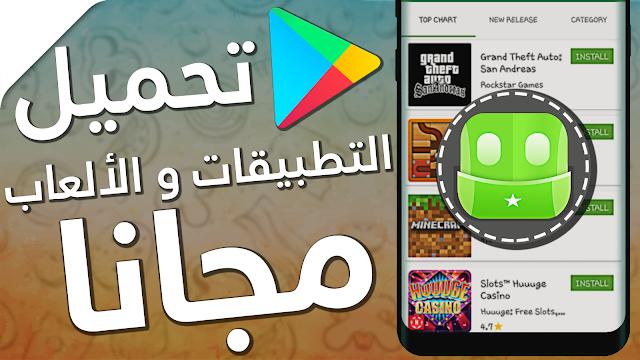 تحميل العاب مجانية للاندرويد برابط مباشر Download Free Android Games