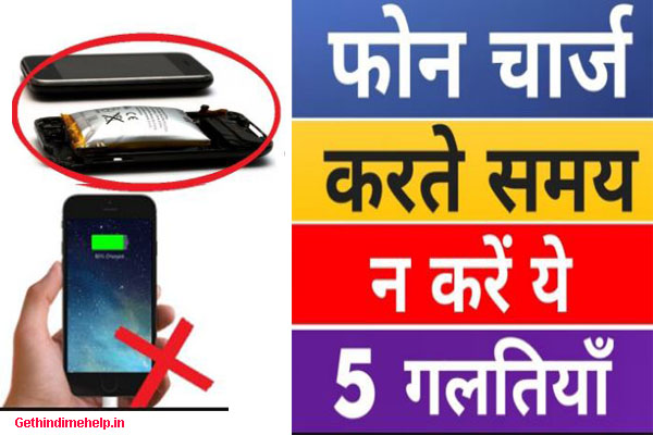 battery saver on mobile,how to increase battery life,battery saver settings,how to improve battery life,how to increase battery life of android,Mobile Phone चार्ज करते समय न करे ये 5 गलतिया.