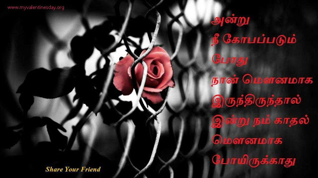 Lovers Day Greetings in Tamil