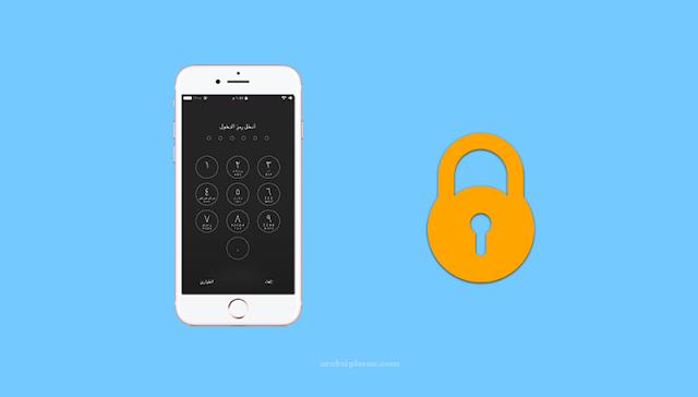 طريقة إزالة كود أي هاتف آيفون  في أقل من خمسة دقائق اذا نسيت الرقم السري
