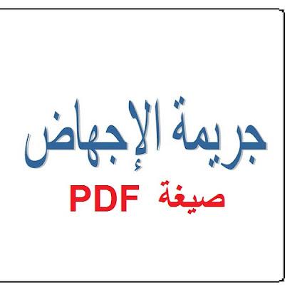 جريمة الاجهاض وفق القانون المغربي - صيغة PDF