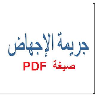 جريمة الاجهاض القانون المغربي PDF