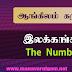 ஆங்கிலம் கற்போம்: Lesson 2 - இலக்கங்கள் (The Numbers) - Part I
