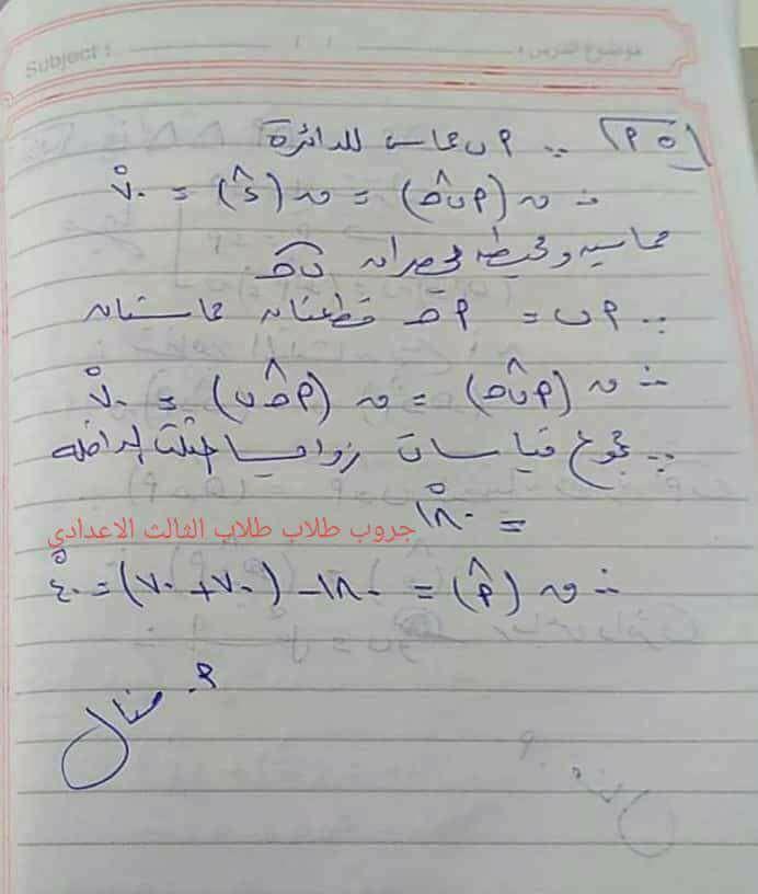 اجابة امتحان الهندسة للصف الثالث الاعدادى الترم الثانى 2018 محافظة الجيزة 3
