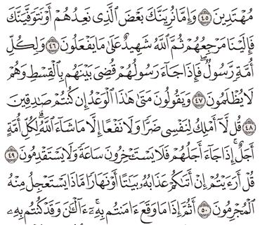 Tafsir Surat Yunus Ayat 46, 47, 48, 49, 50