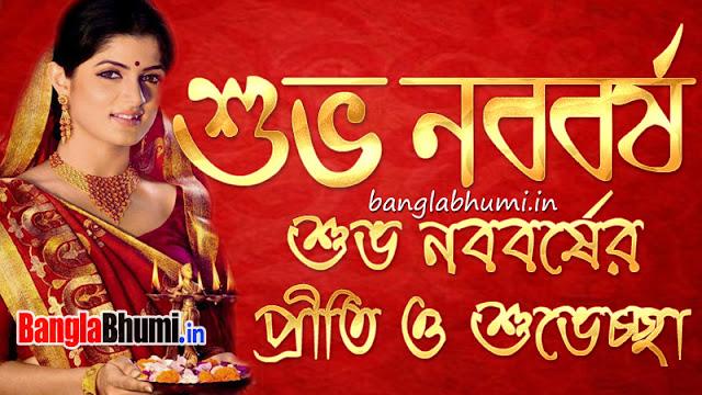 Subho Noboborsho Srabanti Chatterjee Bengali Wallpaper Free Download