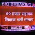 Big Breaking News 69000 शिक्षक भर्ती :- 7 जनवरी का शासनादेश रद्द करके 40-45% कट-ऑफ पर 3 महीने के अंदर भर्ती पूरी करने का आदेश