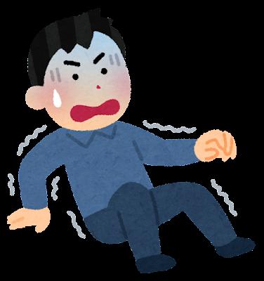 怖くて腰が抜ける人のイラスト(男性)