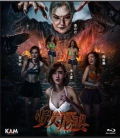 The Girl Shaman (2016)