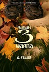 Ranah 3 Warna - Ahmad Fuadi