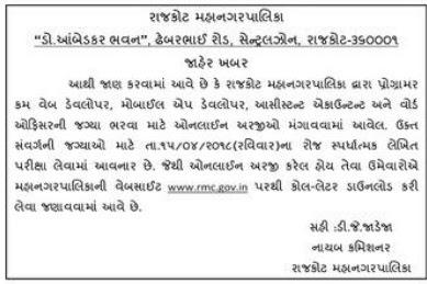 Rajkot Municipal Corporation (RMC) Various Exam / Call Letter Notification 2018