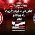 مشاهدة مباراة تشيلسي واينتراخت فرانكفورت بث مباشر 09-05-2019 الدوري الاوروبي