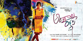 Lyricsintelugu Telugu Songs Lyrics 2013