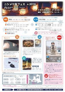 Nishimeya Winter Festival n2016 Fuyu Matsuri flyer back 平成28年 ニシメヤ冬まつり チラシ裏