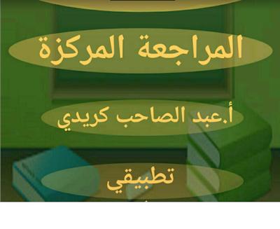 المراجعة المركزة في الكيمياء للصف السادس العلمي التطبيقي للأستاذ عبد الصاحب كريدي