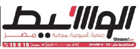 وظائف وسيط القاهرة عدد الجمعة 16 سبتمبر 2016