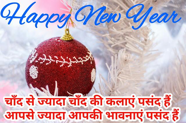 Romantic New Year Wishes, Romantic New Year Wishes for girlfriend,