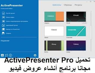 تحميل ActivePresenter Pro 6.1.6  7.5.0 مجانا برنامج أنشاء عروض فيديو
