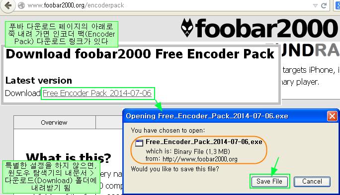 푸바 Foobar2000 사용법: 인코더 팩 (Encoder Pack) 다운로드와 설치하기