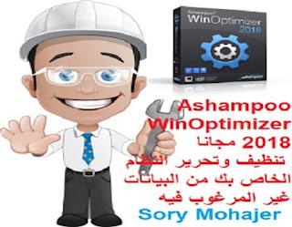 تحميل Ashampoo WinOptimizer 2018 مجانا تنظيف وتحرير النظام الخاص بك من البيانات غير المرغوب فيه