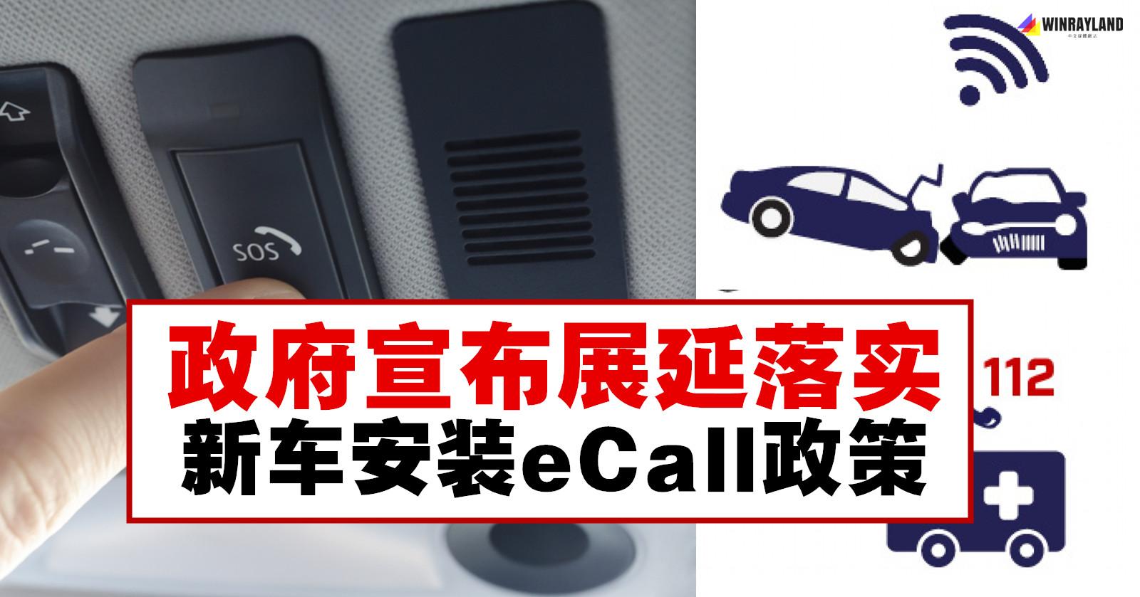 政府宣布展延新车安装eCall政策