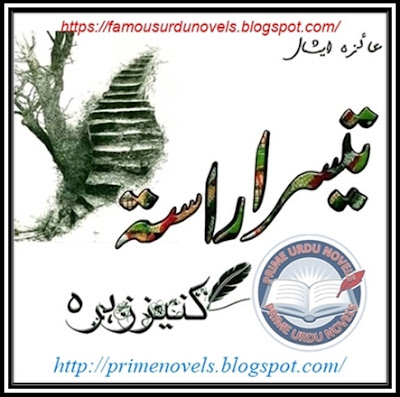 Teesra rasta novel online reading by Kaneez Zahra Complete