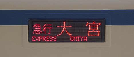 東武野田線 急行 大宮行き1 8000系LED