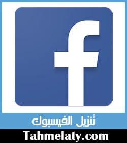 تنزيل الفيس بوك