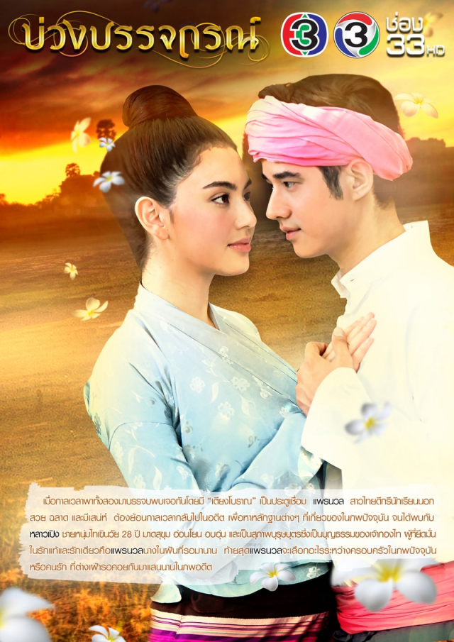 Hẹn Ước Tình Yêu - Buang Banjathorn (2017)
