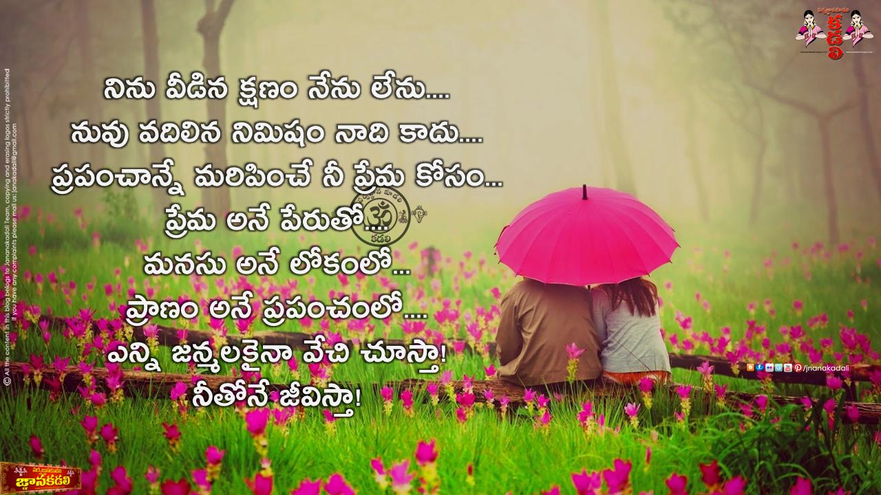 Love Feeling Quotes In Telugu: JNANA KADALI.COM