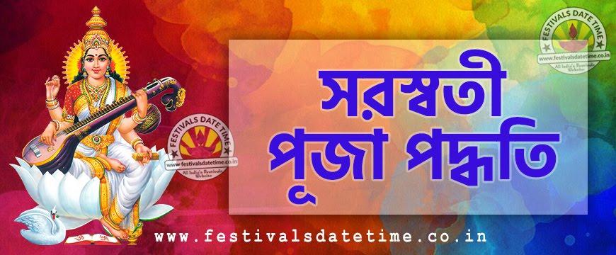 Saraswati Puja Vidhi and Saraswati Puspanjali Mantra