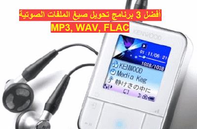 أفضل 3 برنامج تحويل صيغ الملفات الصوتية MP3, WAV, FLAC لسنة 2017