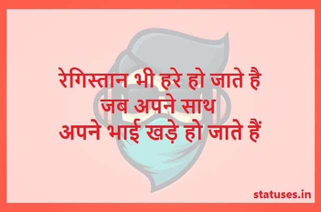 Dhasu Desi Status for Boys and Girls