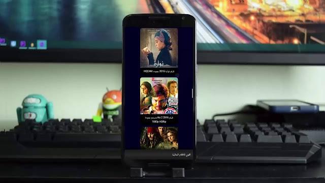 شاهدة جديد اللأفلام و المسلسلات العالمية على هاتفك بجودة عالية HD + يدعم الترجمة العربية !😯